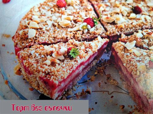 Торт с клубникой рецепт без выпечки