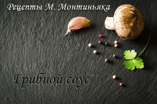 Грибной соус. Рецепт М. Монтиньяка