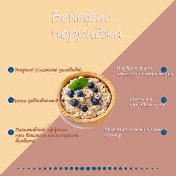 Бенефис порриджа