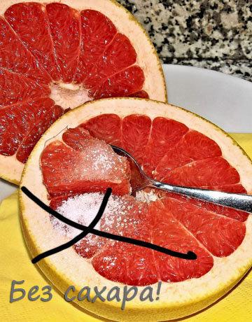 Грейпфрут есть перед каждым приемом пищи