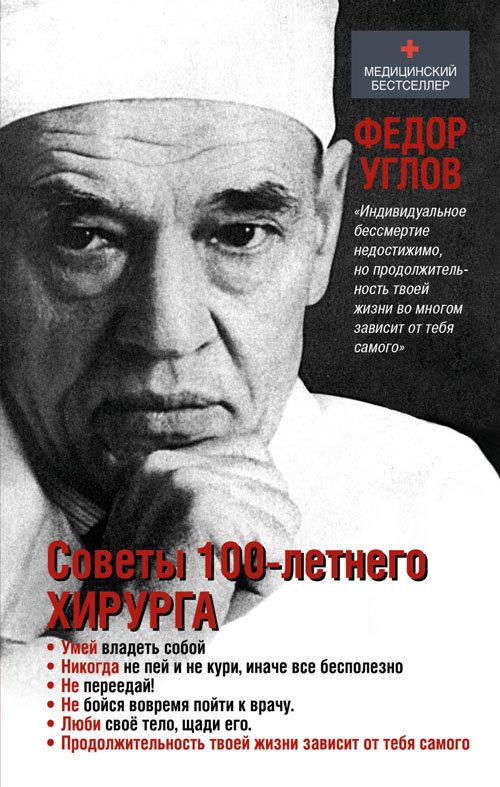 Советы Ф. Углова