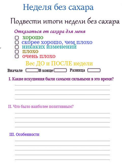 дневник 2