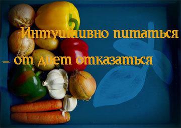 Интуитивно питаться - от диет отказаться