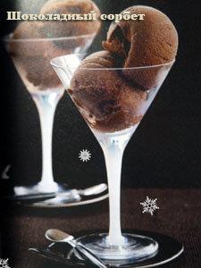 shokoladny-j-sorbet